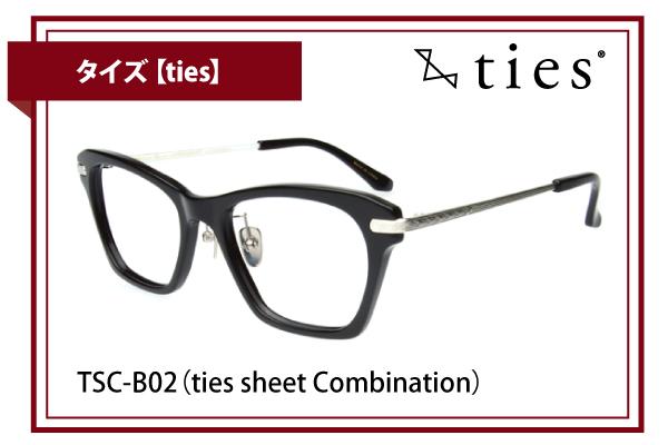 タイズ【ties】TSC-B02(ties sheet Combination)