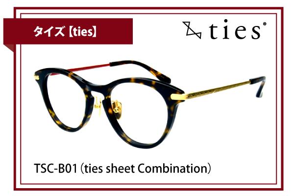 タイズ【ties】TSC-B01(ties sheet Combination)