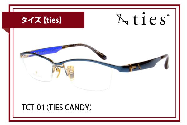タイズ【ties】TCT-01(TIES CANDY)