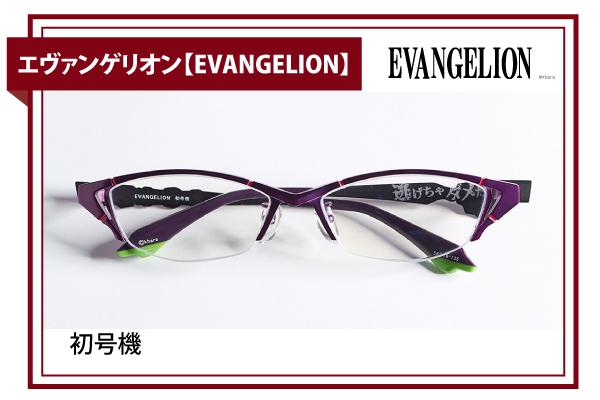 エヴァンゲリオン【EVANGELION】初号機