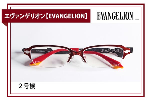 エヴァンゲリオン【EVANGELION】2号機