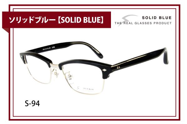 ソリッドブルー【SOLID BLUE】S-94