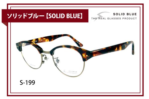 ソリッドブルー【SOLID BLUE】S-199
