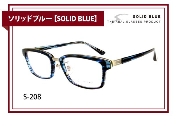 ソリッドブルー【SOLID BLUE】S-208