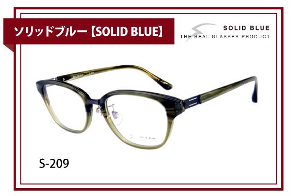 ソリッドブルー【SOLID BLUE】S-209