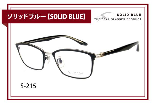 ソリッドブルー【SOLID BLUE】S-215