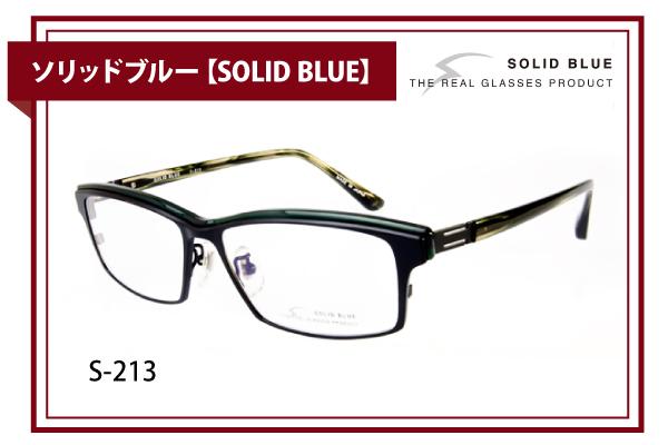 ソリッドブルー【SOLID BLUE】S-213