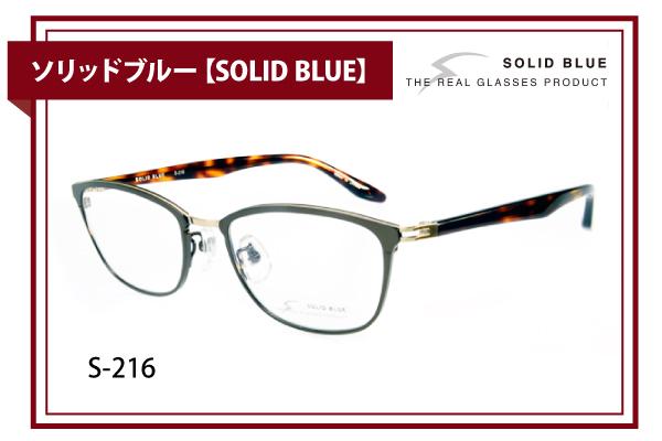 ソリッドブルー【SOLID BLUE】S-216
