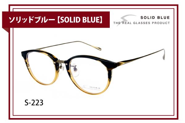 ソリッドブルー【SOLID BLUE】S-223