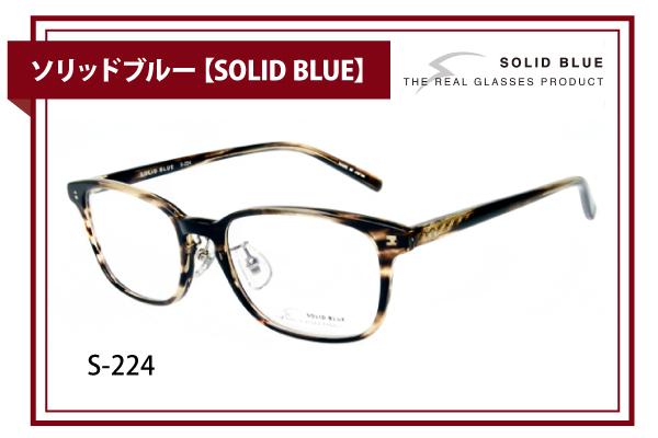 ソリッドブルー【SOLID BLUE】S-224