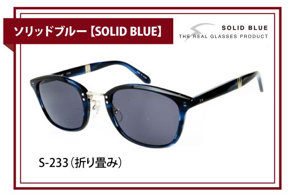 ソリッドブルー【SOLID BLUE】S-233(折り畳み)
