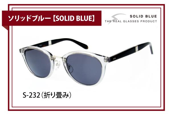 ソリッドブルー【SOLID BLUE】S-232(折り畳み)