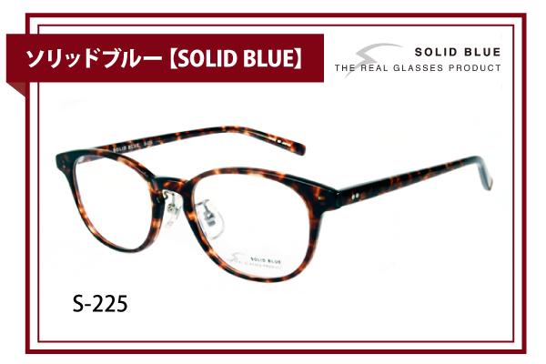 ソリッドブルー【SOLID BLUE】S-225