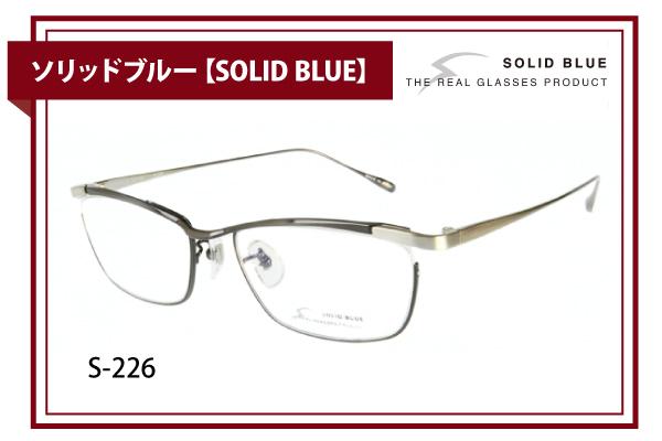 ソリッドブルー【SOLID BLUE】S-226