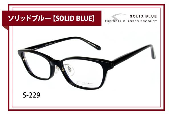 ソリッドブルー【SOLID BLUE】S-229