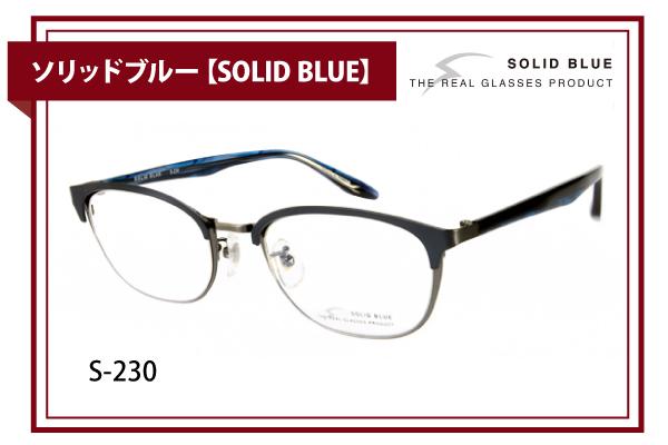 ソリッドブルー【SOLID BLUE】S-230