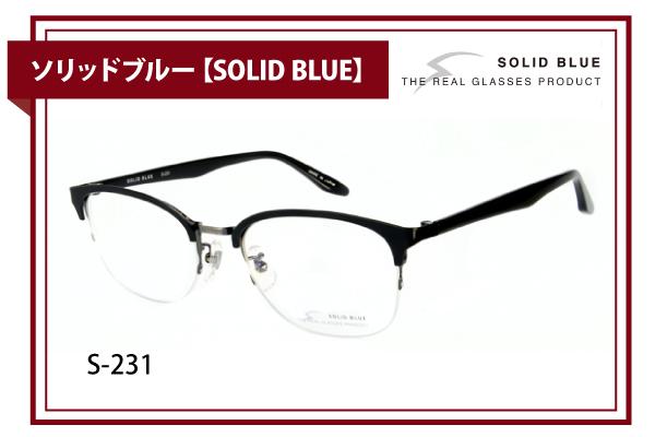 ソリッドブルー【SOLID BLUE】S-231