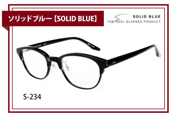 ソリッドブルー【SOLID BLUE】S-234