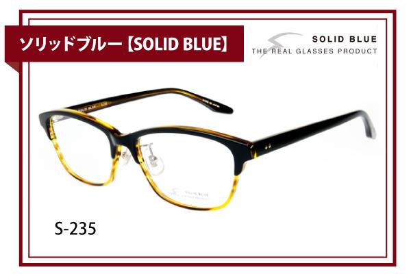 ソリッドブルー【SOLID BLUE】S-235