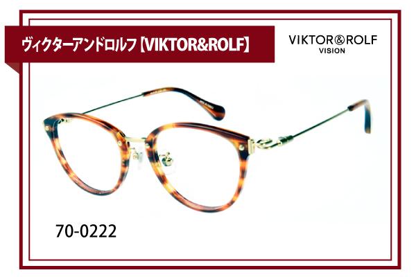 ヴィクターアンドロルフ【VIKTOR&ROLF】70-0222