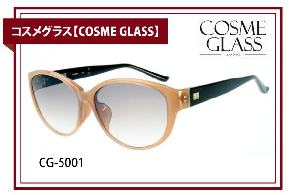 コスメグラス【COSME GLASS】CG-5001