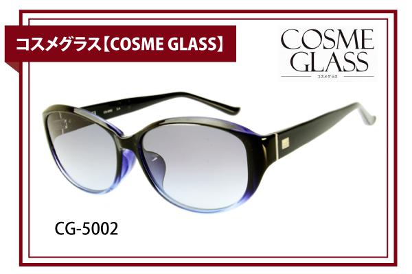 コスメグラス【COSME GLASS】CG-5002