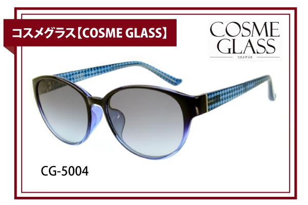コスメグラス【COSME GLASS】CG-5004