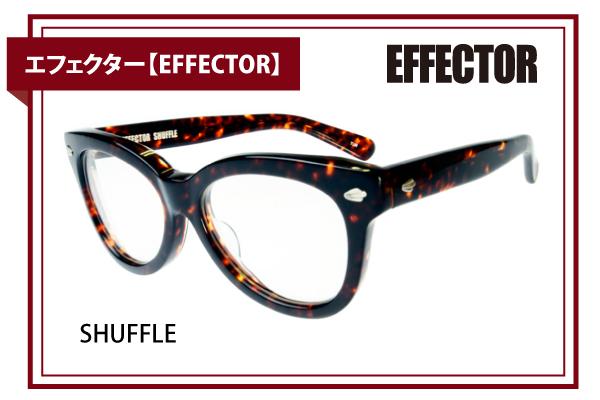 エフェクター【EFFECTOR】SHUFFLE