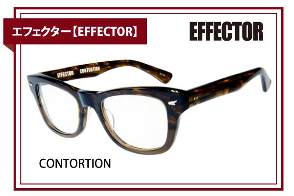 エフェクター【EFFECTOR】CONTORTION