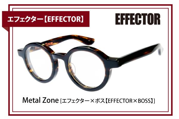 エフェクター×ボス【EFFECTOR×BOSS】Metal Zone