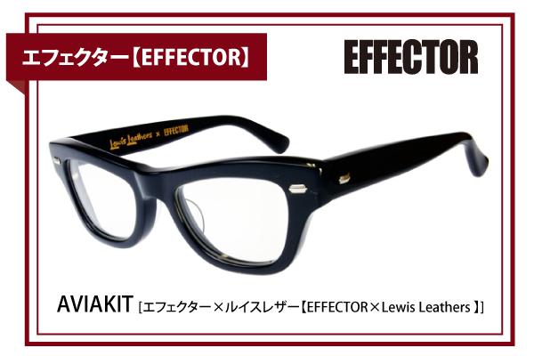 エフェクター×ルイスレザー【EFFECTOR×Lewis Leathers 】AVIAKIT