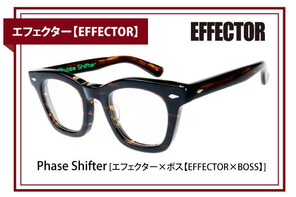 エフェクター×ボス【EFFECTOR×BOSS】Phase Shifter