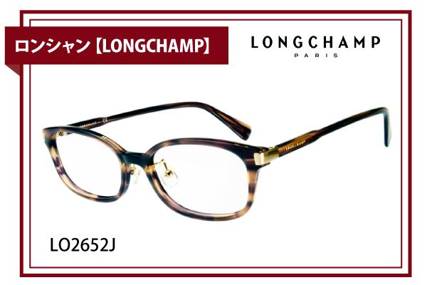 ロンシャン【LONGCHAMP】LO2652J