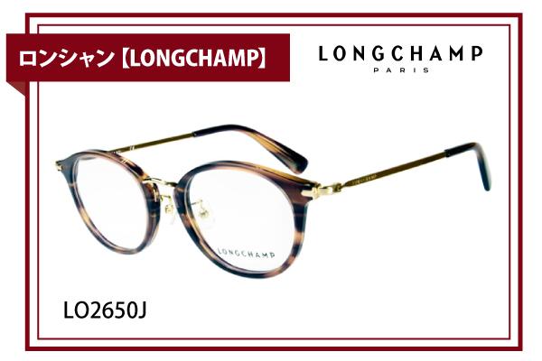 ロンシャン【LONGCHAMP】LO2650J