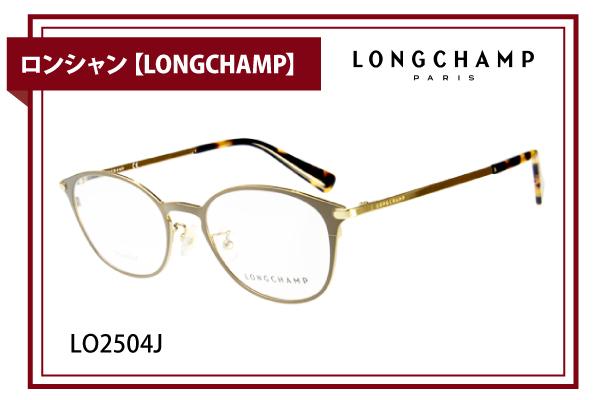 ロンシャン【LONGCHAMP】LO2504J