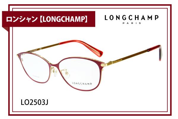 ロンシャン【LONGCHAMP】LO2503J