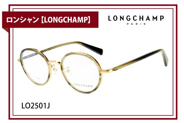 ロンシャン【LONGCHAMP】LO2501J