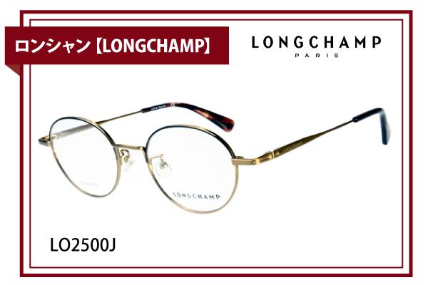 ロンシャン【LONGCHAMP】LO2500J