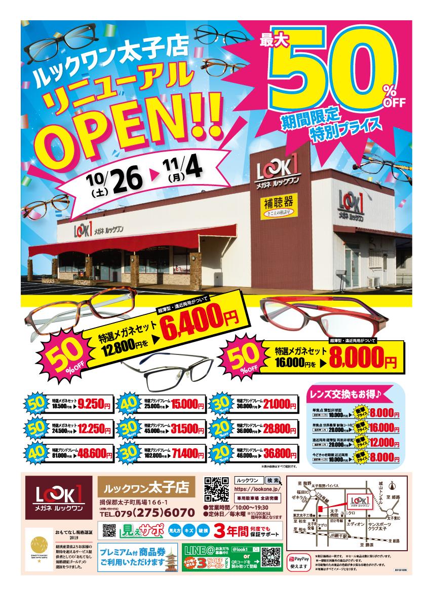 太子店リニューアルオープン!