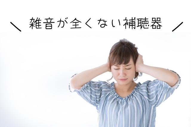 雑音がない補聴器 【ルックワン網干店】