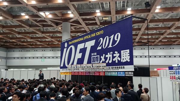 アジア最大級のメガネの展示会「iOFT2019国際メガネ展」に参加してまいりました!