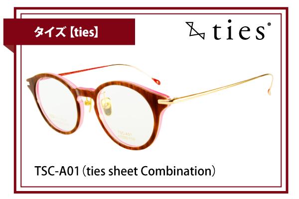 タイズ【ties】TSC-A01(ties sheet Combination)
