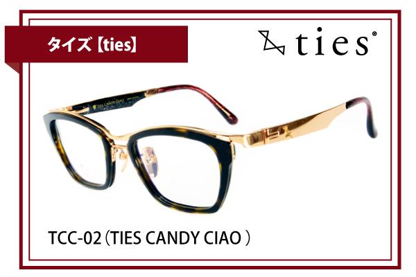 タイズ【ties】TCC-02(TIES CANDY CIAO )