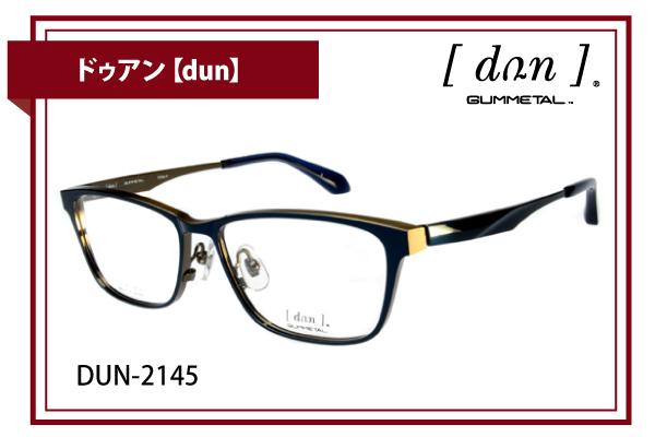 ドゥアン【dun】DUN-2145