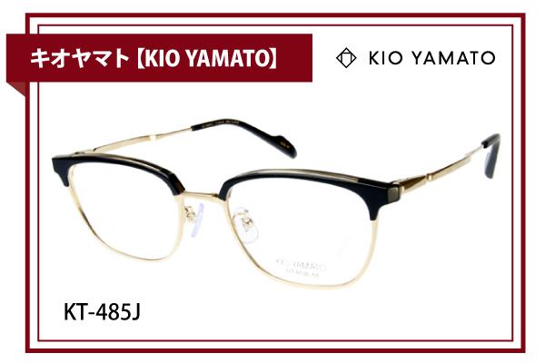 キオヤマト【KIO YAMATO】KT-485J