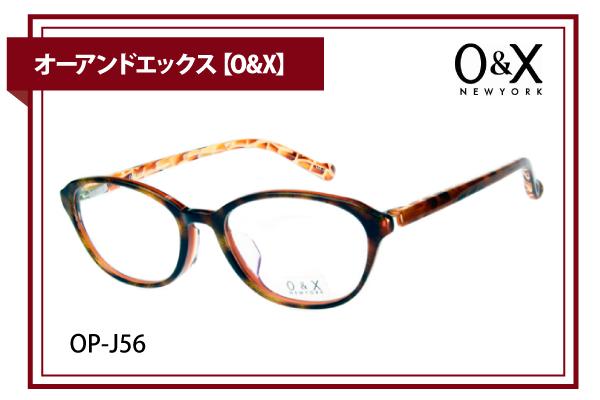 オーアンドエックス【O&X】OP-J56