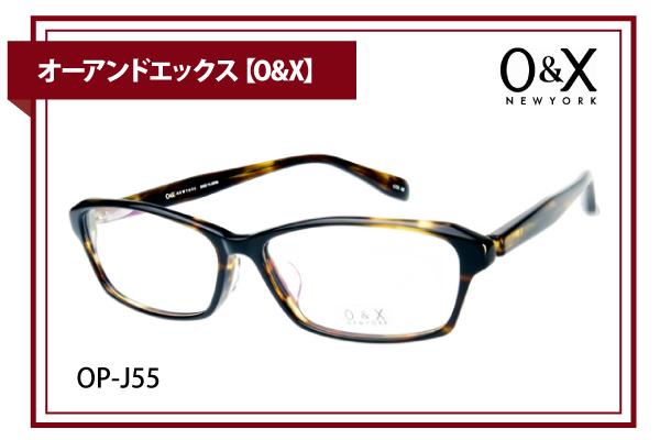 オーアンドエックス【O&X】OP-J55