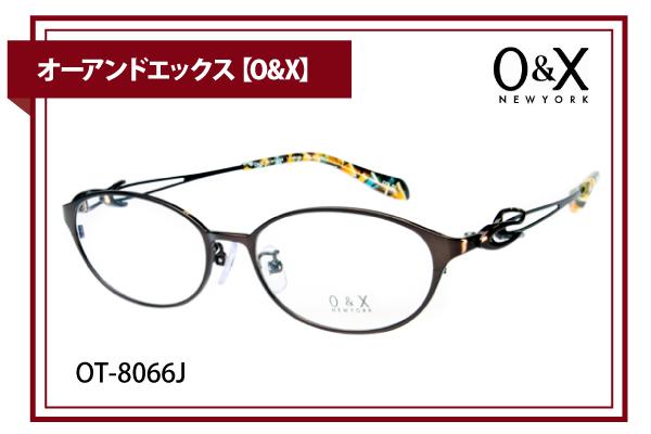オーアンドエックス【O&X】OT-8066J