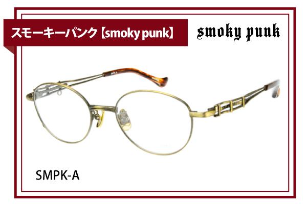 スモーキーパンク【smoky punk】SMPK-A
