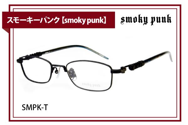 スモーキーパンク【smoky punk】SMPK-T